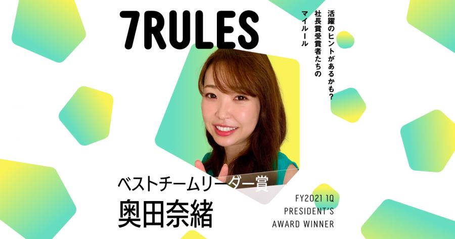 視座をコピーする。(2021年1Q 社長賞ベストチームリーダー賞・奥田さん)#受賞者たちの7RULES #きょうのエン