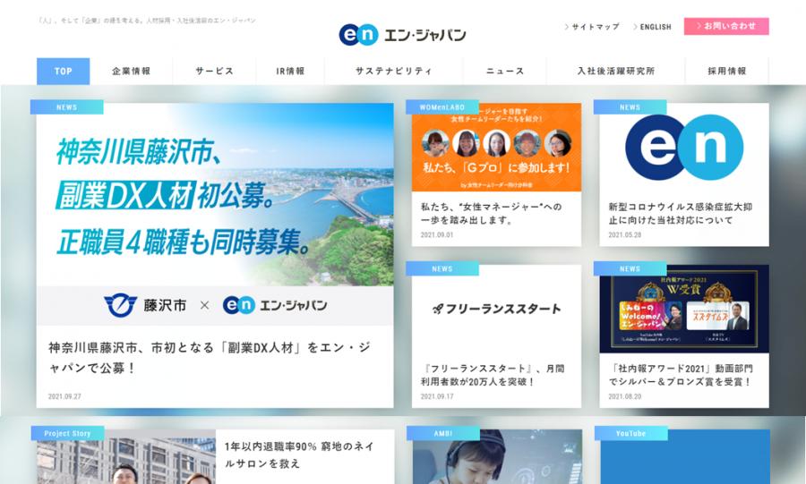 エン・ジャパンの今がわかる!月曜更新のコーポレートサイトは要チェック! #きょうのエン