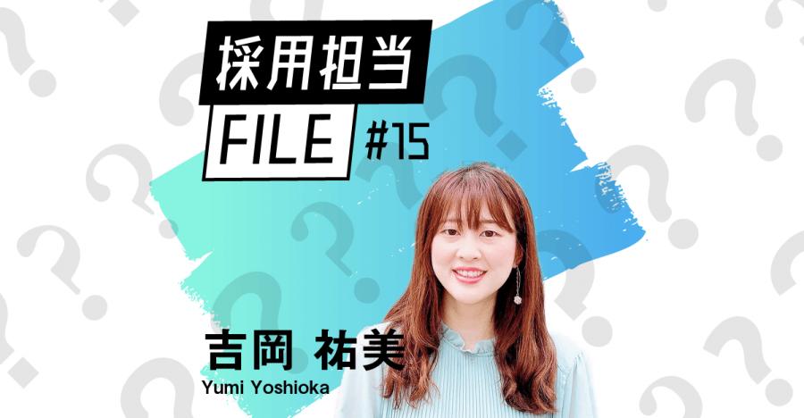 エンの採用担当File #15(吉岡さん)ー天職だと感じた旅行会社からの転身。そのワケとは?