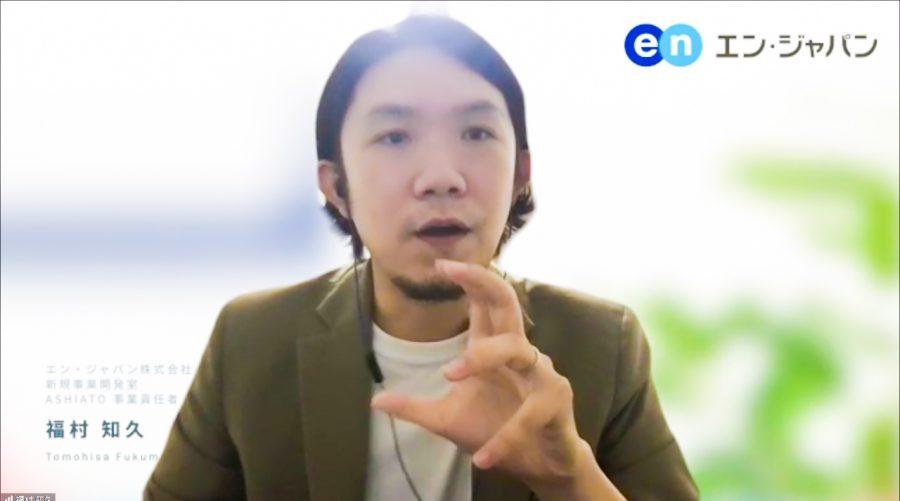 『ASHIATO』福村さん登壇!慶應ビジネススクールでオンライン講演をしました!#きょうのエン