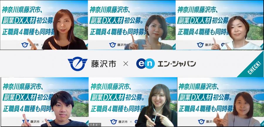 藤沢市の採用支援プロジェクト開始!市初のDX人材募集の詳細&PJTメンバーを紹介するよ #きょうのエン