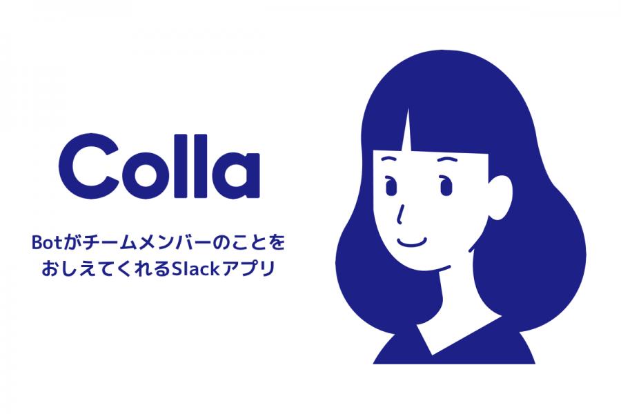 導入部署が増加中!メンバーの知らない面が見えるアプリ「Colla」を紹介するよ #きょうのエン