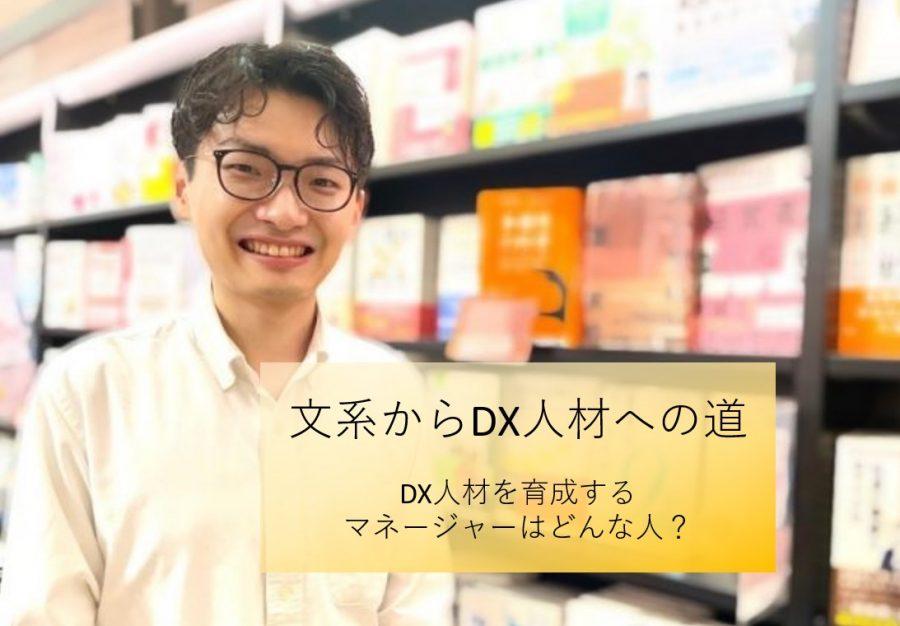 【文系からDX人材への道】DX人材を育成するマネージャーはどんな人?(中途求人メディア事業部、岡田さん)#きょうのエン